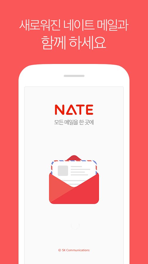 NateMail- screenshot