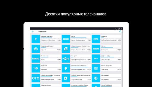 Tele2 TV: фильмы, ТВ и сериалы screenshot 10