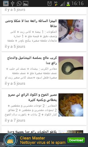 حلويات و شهيوات مغربية