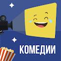 Комедии icon