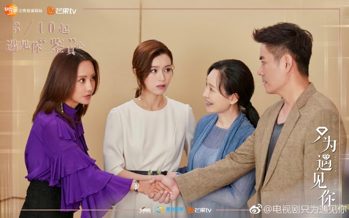 Nice To Meet You China Drama