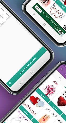 Stickers Arabia WAStickerApps ss3