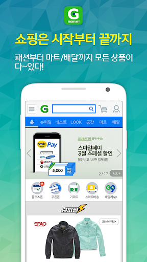 Gmarket Global [Eng/中文] APK - Download Apps for Android