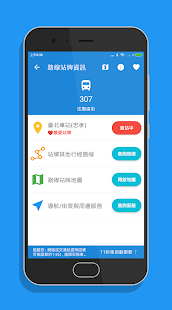 台北搭公車 - 雙北公車與公路客運即時動態時刻表查詢  螢幕截圖 20