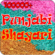 Download Punjabi Shayari For PC Windows and Mac