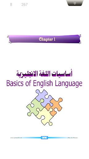 تعلم الانجليزية حتى الاحتراف