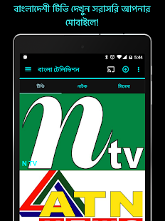 Bangla Television- screenshot thumbnail