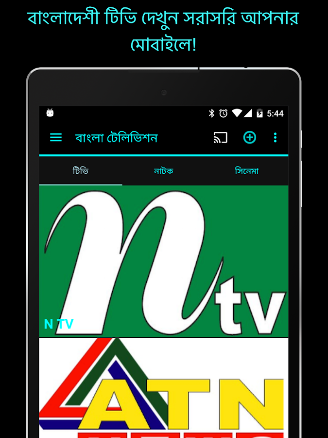 Bangla Television- screenshot