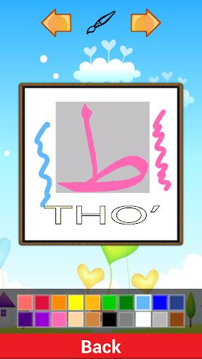 玩免費教育APP|下載Coloring Hijaiyah app不用錢|硬是要APP