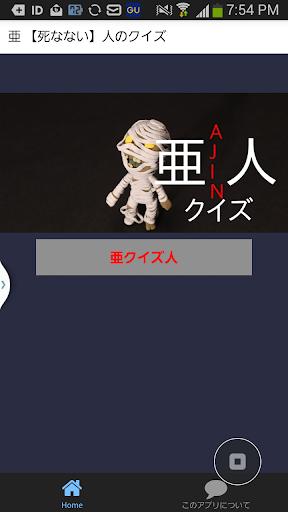 無料娱乐Appの人気マンガ 亜【死なない】人 のクイズアプリです。|記事Game