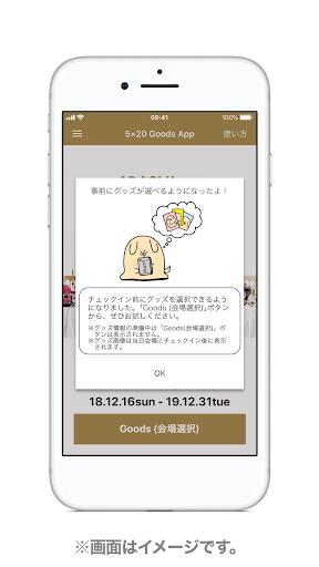 5u00d720 Goods App screenshots 1