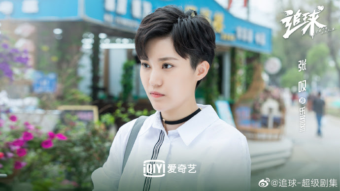 Chasing Ball China Web Drama