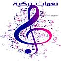 اجمل نغمات رنين الهاتف التركية 2021 - بدون نت icon