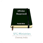 Tamil & English Parallel Bible