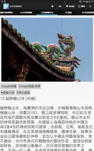 大台北旅遊指南  螢幕截圖 5
