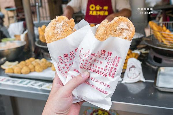 正牌白糖粿(高雄)60年古早味小吃,下午茶推薦!南部必嚐現炸台式甜點