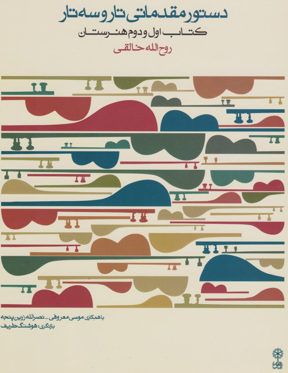 کتاب دستور مقدماتی تار و سهتار (اول و دوم هنرستان) روح الله خالقی انتشارات ماهور