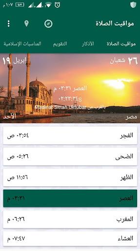 Prayer Times - Azan , Azkar , Qibla & Weather screenshots 1