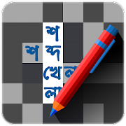 Bangla Crossword
