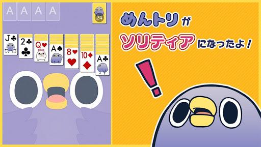 めんトリ ソリティア【公式アプリ】無料トランプゲーム