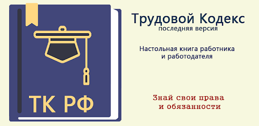 Labor Code of the Russian Federation 2019 (197-FZ)