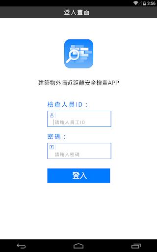 南海外牆安全檢查App