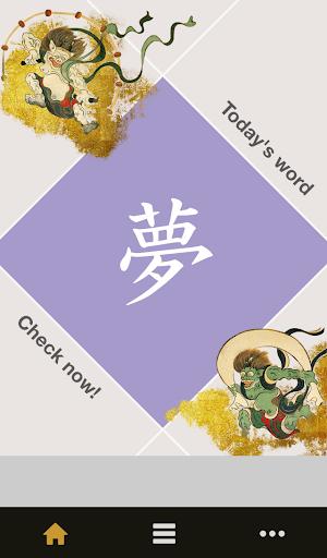 Cool Japanese Word 和風の英和・和英辞典