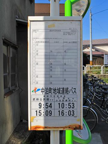 弘南バス「津軽中里~奥津軽いまべつ線」 中里駅前バス停_02