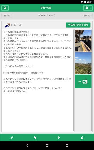 ワンタップ日記~過去の検索が楽々!非公開無料日記アプリ!~