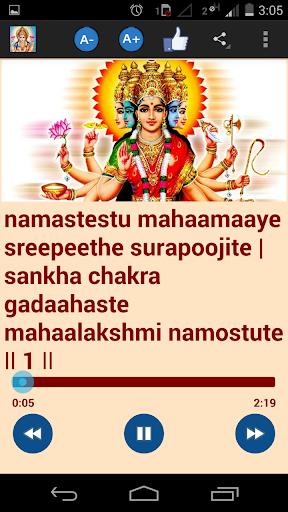 Mahalakshmi Ashtakam Karaoke