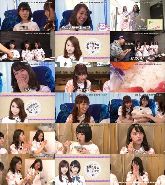 (TV-Variety)(720p) 新春バラエティセレクション「乃木坂46の食べるだけ」 180106