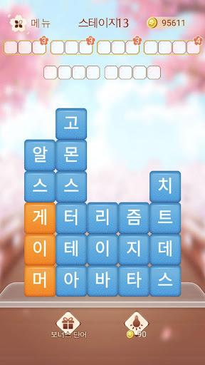 단어호감 - 단어 지우기 게임 1.511 screenshots 1