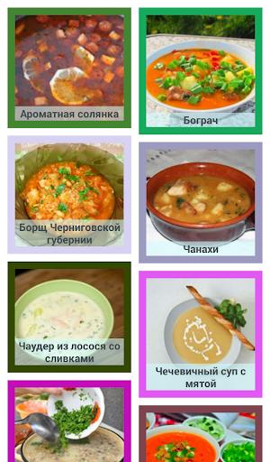 Супы Вкусные рецепты