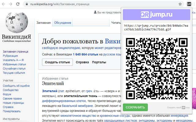 Генератор QR code