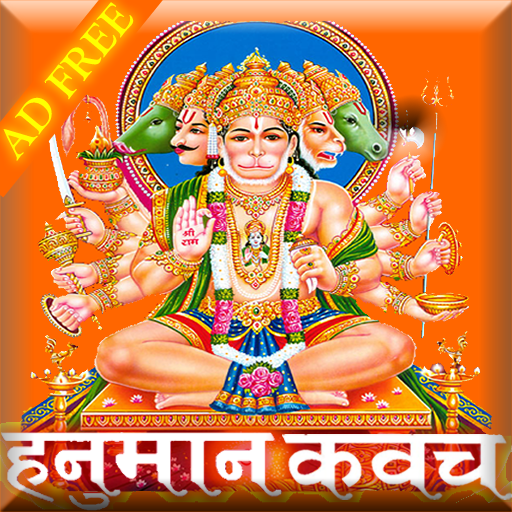 हनुमान कवच (Hanuman Kavach) : AUDIO - Adfree