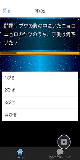 玩娛樂App|アニメ検定 for ドラゴンボール版免費|APP試玩
