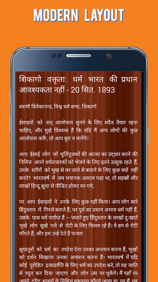 swami vivekananda information in hindi