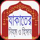 যাকাতের নিয়ম ও যাকাতের হিসাব ~ Zakat Calculator Download on Windows