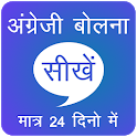 Sunkar english bolna sikhe : Learn English icon