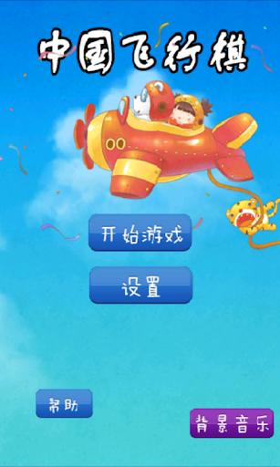 中国飞行棋