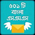 Bangla SMS 2020 ~ বাংলা এসএমএস ২০২০ icon