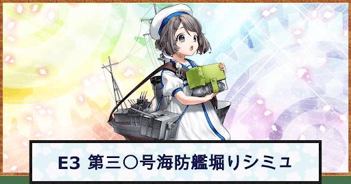 第三〇号海防艦掘り アイキャッチ