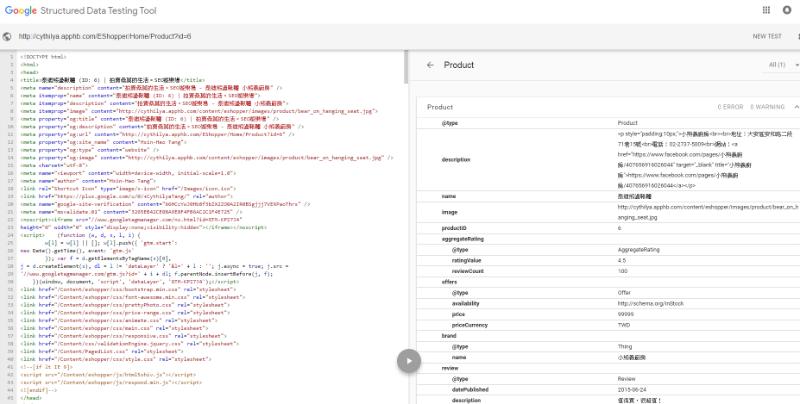 結構化資料之「商品」範例 - 使用JSON-LD 測試結果