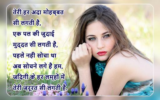 Hindi Shayari Photo Editor-Photo Par Shayari Likhe 1.0 screenshots 3