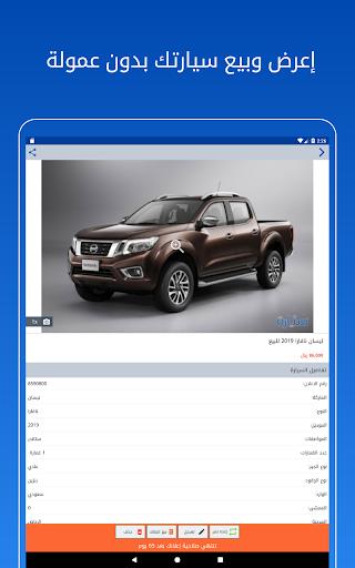 Syarah - Saudi Cars marketplace 1.9.94 Screenshots 14