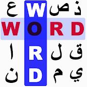 Arabic English Word Search