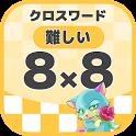 8マス×8マス 難しいクロスワード 無料印刷OK! 暇つぶしゲーム icon