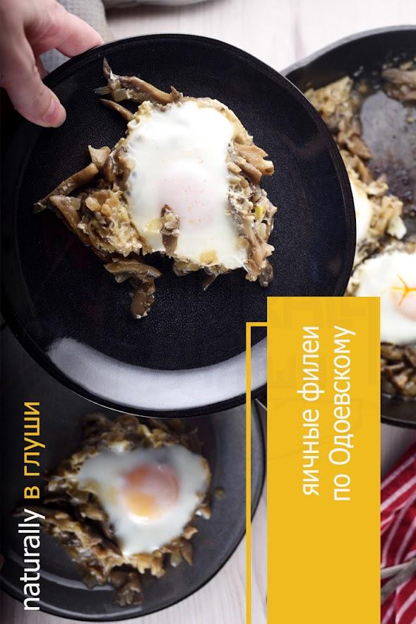 Яйца с грибами рецепт 19 века | Блог Naturally в глуши