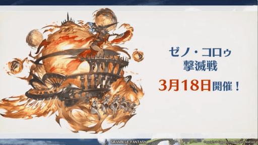 グラブル_ゼノコロゥ撃滅戦