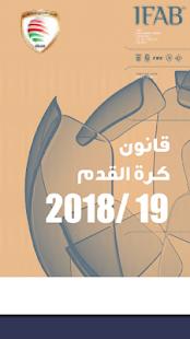 قانون كرة القدم 2019